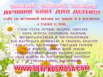 Манифест — обращение детей к родителям России!