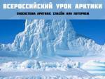 Всероссийский урок Арктики.