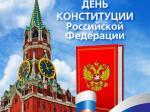 День Конституции Российской Федерации в кадетском классе