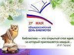 Всероссийский открытый урок, посвященный Общероссийскому дню библиотек