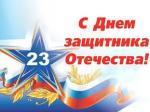 Поздравления ко Дню защитника Отечества!