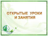 Всероссийский открытый урок «Александр Невский»