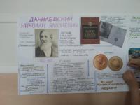 200-летие со дня рождения  Н.Я. Данилевского