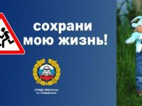 ГИБДД г. Саки призывает родителей заботиться о безопасности детей на дороге
