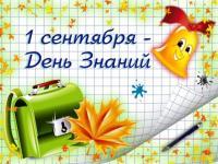"""""""День знаний"""""""