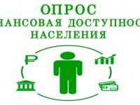 """Анкетирование на тему: """"Финансовая доступность"""" для населения"""
