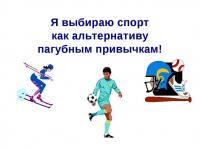 акция «Физическая культура и спорт- альтернатива пагубным привычкам»