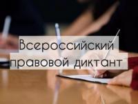IV Всероссийский правовой(юридический) диктант