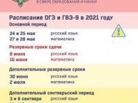 Утверждено расписание ГИА для 9 и 11 классов