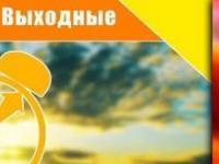 Всероссийская акция «Активная суббота»