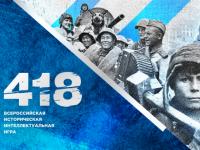 Всероссийская историческая интеллектуальная игра «1418»