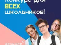 """конкурс """"Большая перемена"""""""