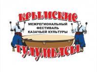 Фрунзенские кадеты примут участие в Межрегиональном фестивале казачьей культуры «Крымские тулумбасы»