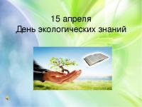 Урок экологических знаний
