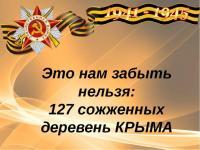 День памяти сожженных деревень в Крыму в период Великой Отечественной войны 1941-1945 г.г.