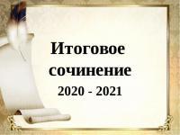 новое расписание проведения итогового сочинения (изложения) в 2020/21 учебном году.