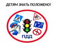 «Уроки безопасности»