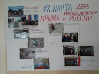 ко Дню Общекрымского референдума и Дню воссоединения Крыма с Россией.
