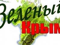 Общекрымский эколого-природоохранный проект «Зеленый Крым»