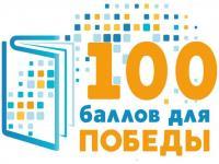 """""""100 баллов для Победы"""""""