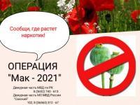 """Операция """"Мак-2021"""""""