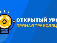 Всероссийские открытые уроки