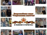 акция«Георгиевскаяленточка2021»