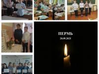 #ПермьМысТобой