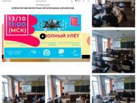 """Всероссийский открытый онлайн-урок """"Полный улет"""""""