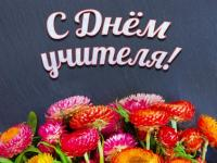 5 октября - Всемирный День Учителя!!!