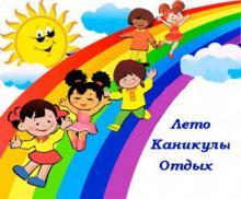 """Внимание родители!!! Лагерь дневного пребывания """"Черномор"""""""