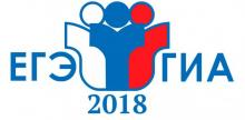 Регистрация на ГИА - 2017/2018!