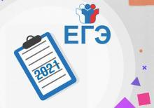 Регистрация для участия в ЕГЭ 2020/2021 учебного года!