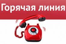 """""""Горячая линия"""" по вопросам профилактики ВИЧ- инфекций"""