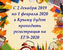 Регистрация на ЕГЭ-2020
